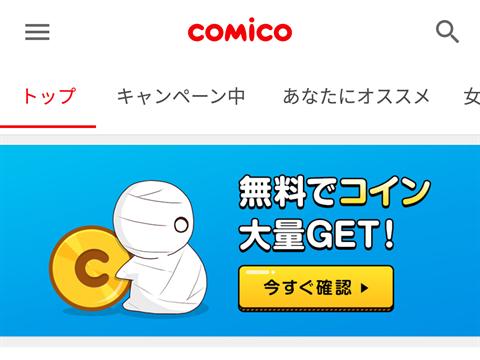 comico~無料でコイン大量GET画面