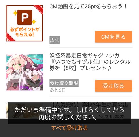 comico~CM準備中画面