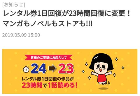 comicoレンタル券1日回復が23時間に変更