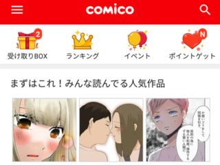 コミコのアプリ画面