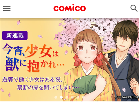 comicoリニューアル後トップ