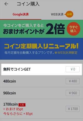 comicoコイン条件付き4