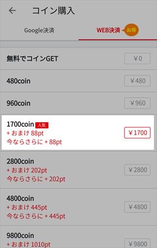 comicoコイン購入1