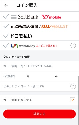 comicoコイン購入2