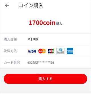 comicoコイン購入3