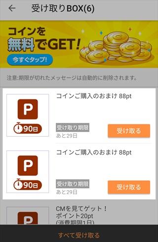comicoコイン購入6