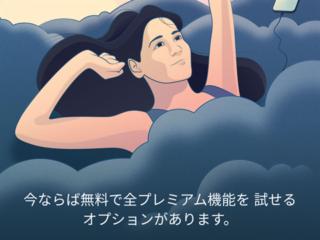 Sleep Cycle~アプリ画面