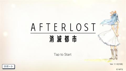 AFTERLOST - 消滅都市~ゲーム画面2