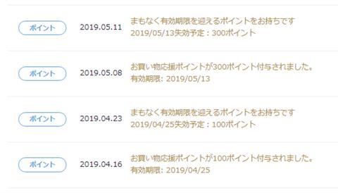 Reader storeクーポン~応援ポイント