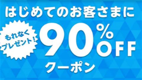 Reader storeクーポン~新規90%OFF