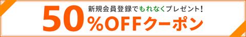 BookLive!クーポン~新規50%OFF