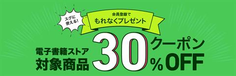 hontoクーポン~新規30%OFF