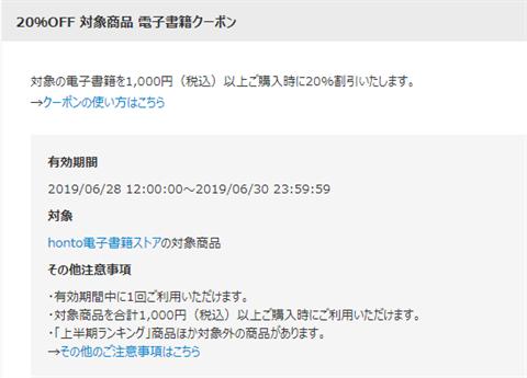 hontoクーポン~1000円以上で20%OFF