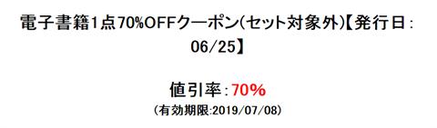 アニメイトブックストアクーポン~電子書籍70%OFF
