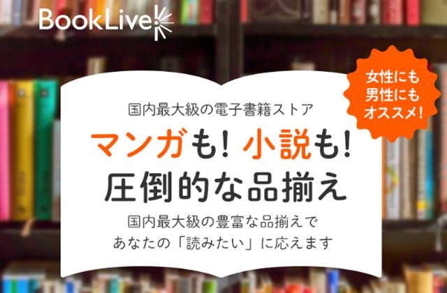 バナー~BookLive!