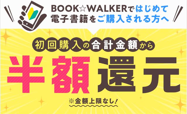 バナー~BookWalker