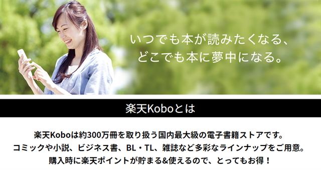 バナー~楽天Kobo