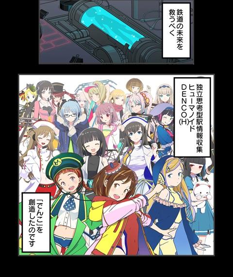 駅メモ!ストーリー2