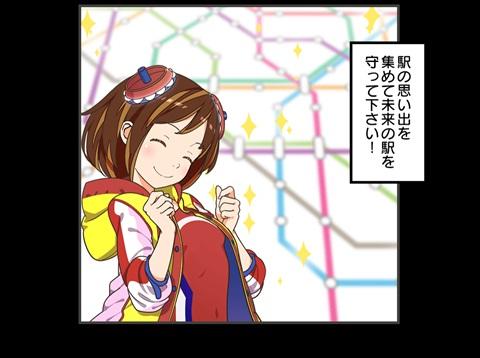 駅メモ!ストーリー4