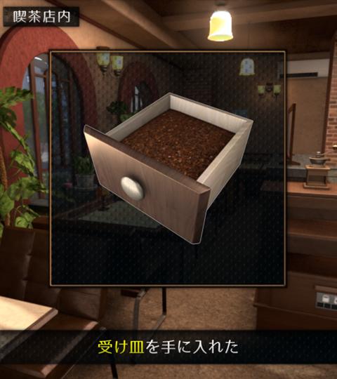 誰もいない街~ゲーム画面10