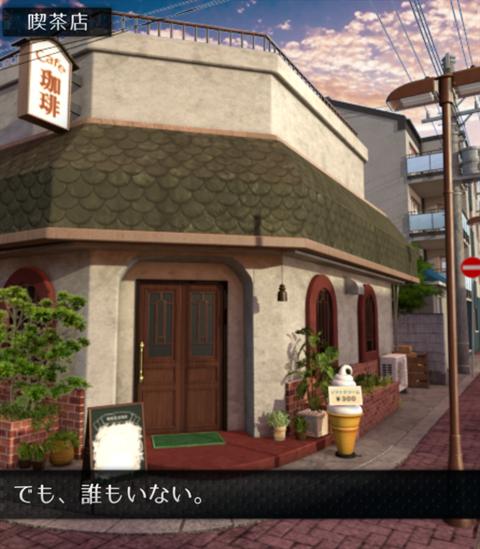 誰もいない街~ゲーム画面13