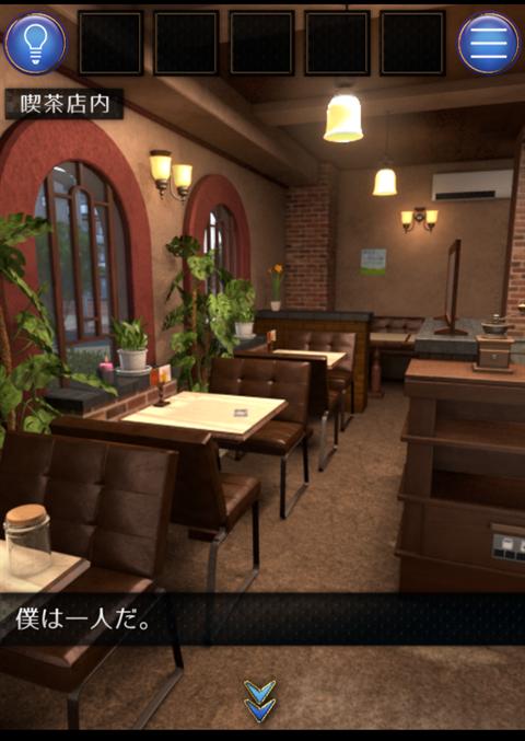 誰もいない街~ゲーム画面3