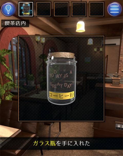 誰もいない街~ゲーム画面4