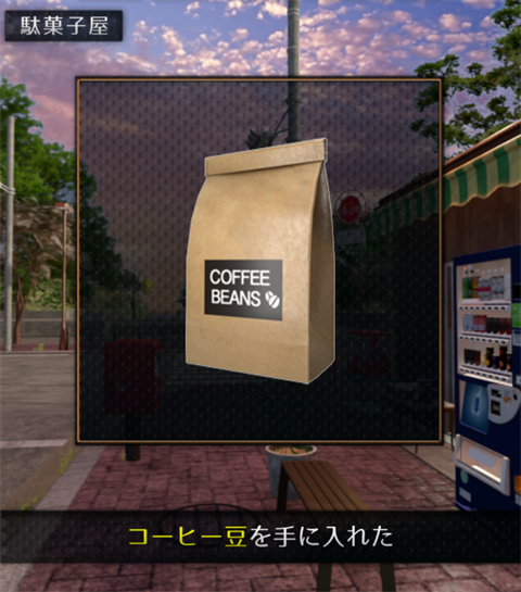誰もいない街~ゲーム画面8