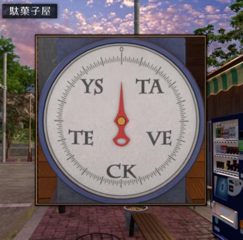 誰もいない街~ゲーム画面9
