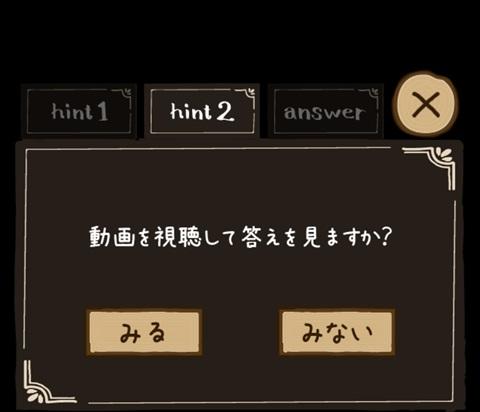 ひみつきち~ステージ1謎解き3
