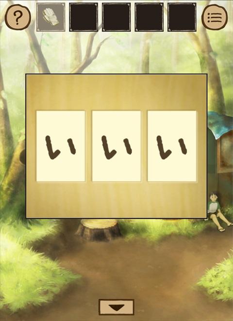 ひみつきち~ステージ1謎解き5