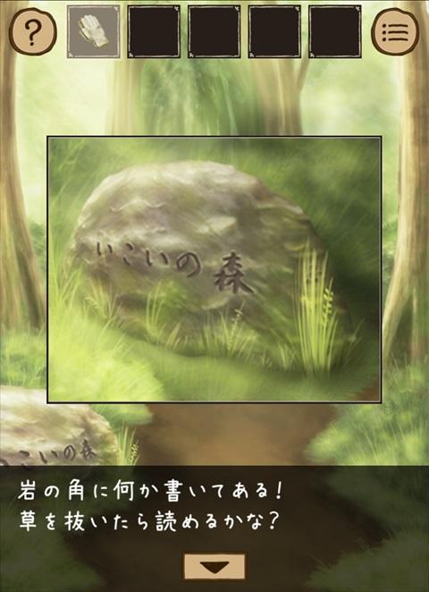 ひみつきち~ステージ1謎解き6
