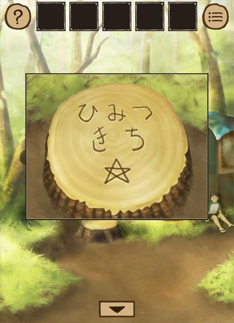 ひみつきち~ステージ1謎解き9
