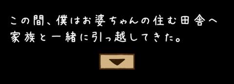 ひみつきち~モノローグ1
