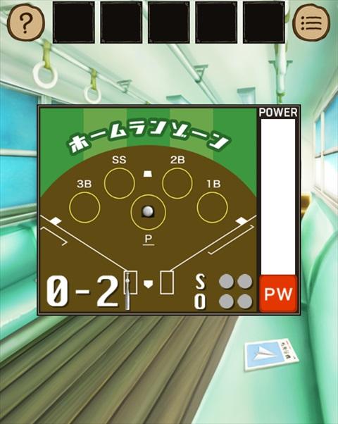 ひみつきち~おまけ野球ゲーム1