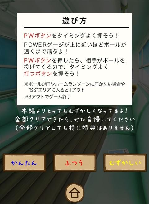 ひみつきち~おまけ野球ゲーム2
