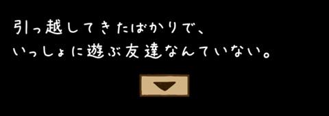 ひみつきち~モノローグ3