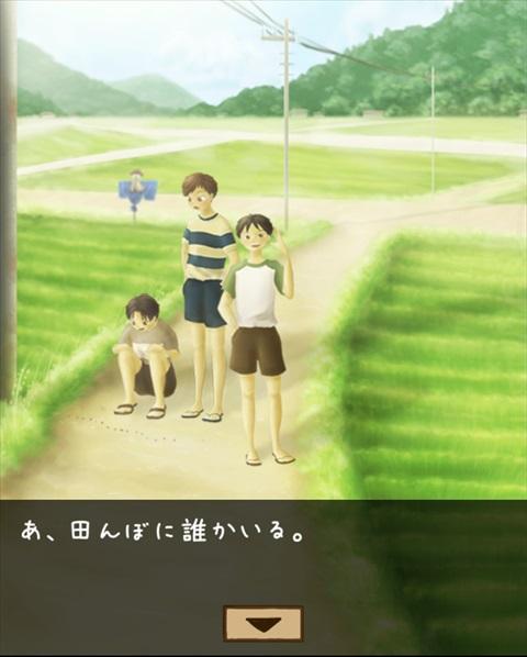 ひみつきち~ステージ1画面1
