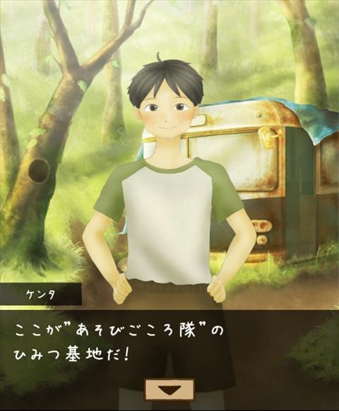 ひみつきち~ステージ1画面3