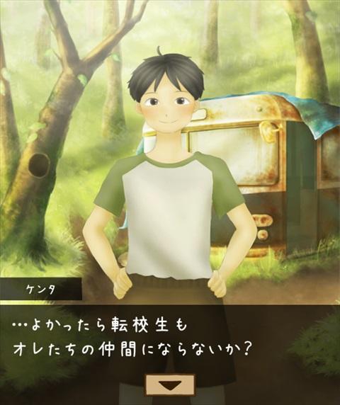 ひみつきち~ステージ1画面4