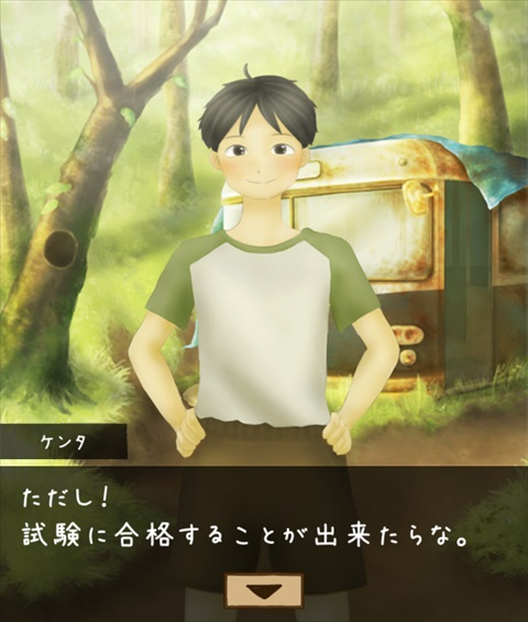 ひみつきち~ステージ1画面5
