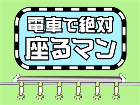 電車で絶対座るマン~画面1