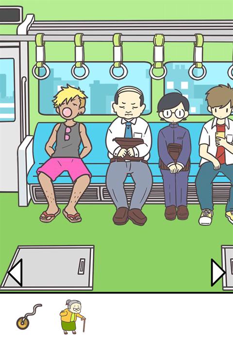電車で絶対座るマン~画面12