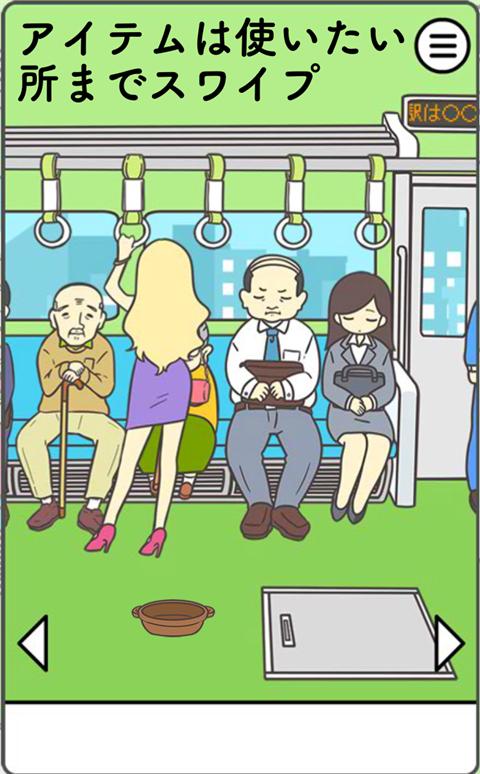 電車で絶対座るマン~画面4