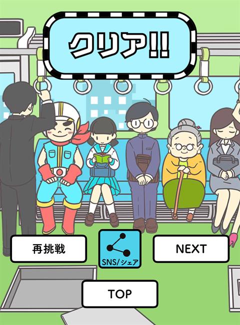電車で絶対座るマン~画面6