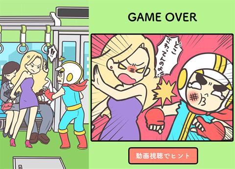 電車で絶対座るマン~画面7