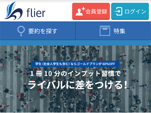 flier画面~フライヤーレビュー1