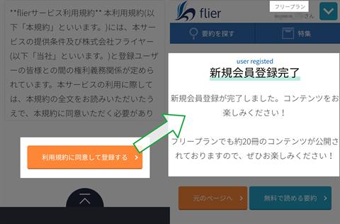 flier画面~フライヤーレビュー10