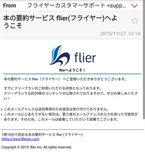 flier画面~フライヤーレビュー11