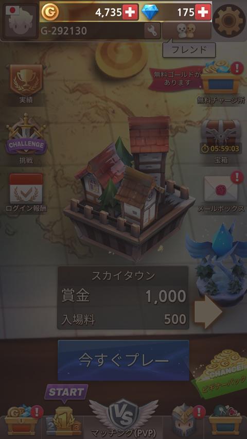 ジャンプアリーナ~マップ画面